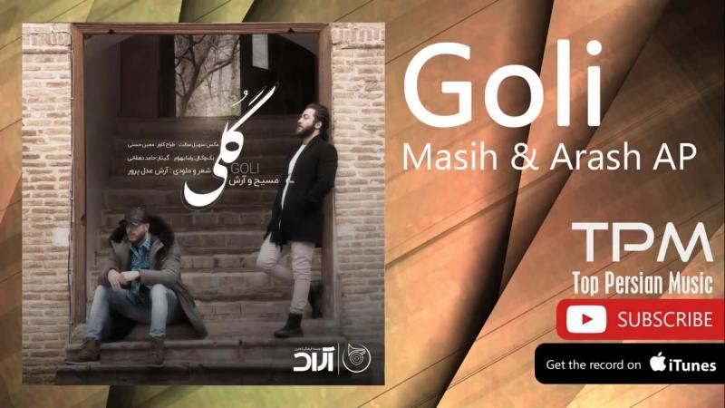 Masih Arash AP - Goli.mp4