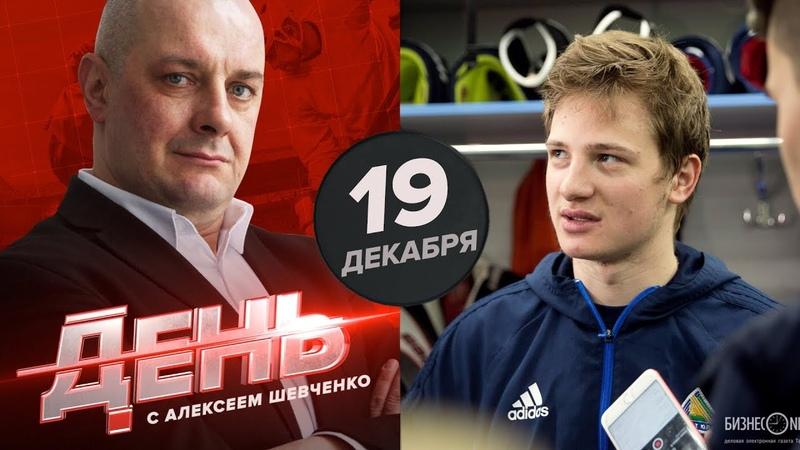 Игрока Салавата Юлаева забирают в армию. День с Алексеем Шевченко 19 декабря