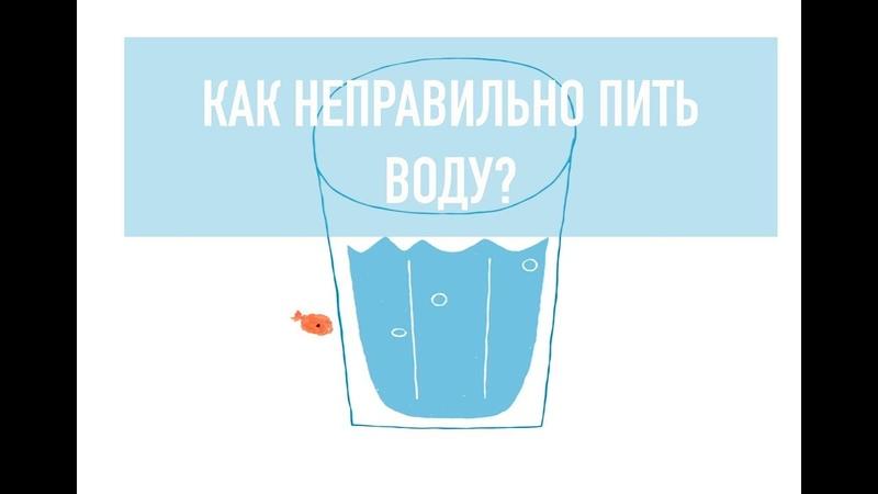 как неправильно пить воду?
