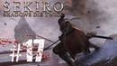 Тысяча и одна смерть бесславного шиноби ► Sekiro Shadows Die Twice 17