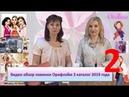 Видео обзор новинок Орифлэйм 3 каталог часть 2 2019 года