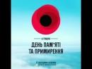 Разом з усім світом сьогодні згадуємо та вшановуємо подвиг героїв Другої світової війни. Низький уклін та вічна память