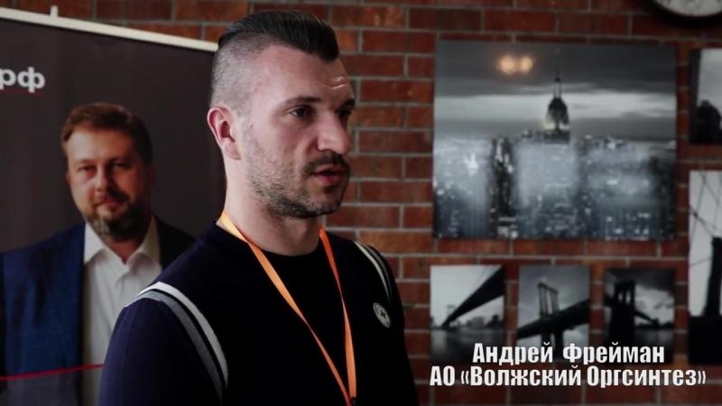 Отзыв Андрея Фреймана (компания Волжский Оргсинтез) на тренинг Бориса Жалило