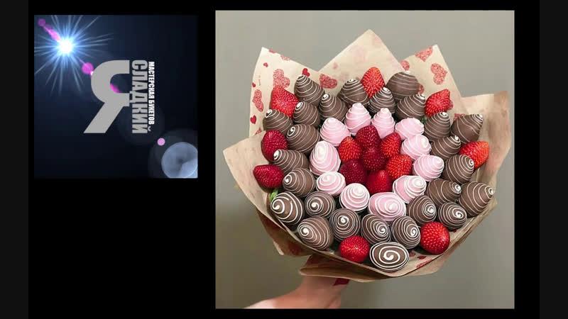 Сладкий Я Мастерская праздничных букетов Ягодные букеты Клубника в шоколаде Клубника и цветы sladkiuya