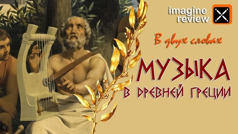 В двух словах. Музыка в Древней Греции. Imagine Review.