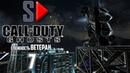 Call of Duty Ghosts (сложность Ветеран) - 7 День Федерации