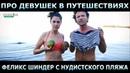 Про девушек в путешествиях Феликс Шиндер с нудистского пляжа в Одессе