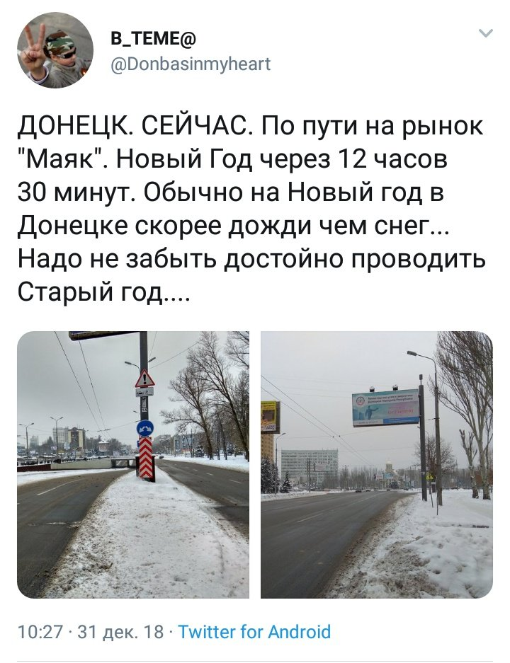 Сеть возмутили ужасные фото Донецка перед Новым годом