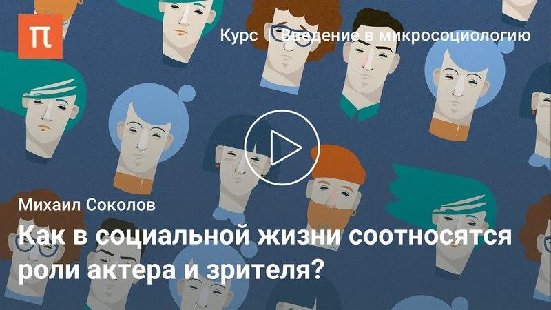 Представление себя другим в теории Гоффмана Михаил Соколов ghtlcnfdktybt ct z lheubv d ntjhbb ujaavfyf vb fbk cjrjkjd