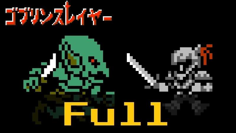 ゴブリンスレイヤー OP ファミコン風「Rightfully」Full 8bitアレンジ Goblin Slayer OP