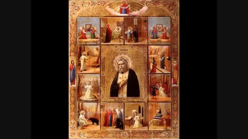 Жития Святых. Преподобный Серафим Саровский, чудотворец 1754-1833