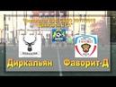 Обзор игры Диркальян - Фаворит-Д 02.06.2018