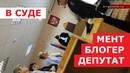 Мент блогер и депутат в суде из за слова бездельник Тема для СМИ