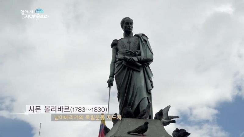 Colombia Travel-Bogota_Bolivar Square_Primada Cathedral_Llama.