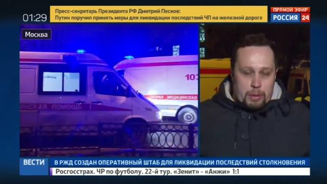 Новости на Россия 24 • Путин поручил принять все необходимые меры для ликвидации последствий столкновения поездов