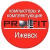 «ПрофИТ»  - Продажа, Покупка, Ремонт компьютеров