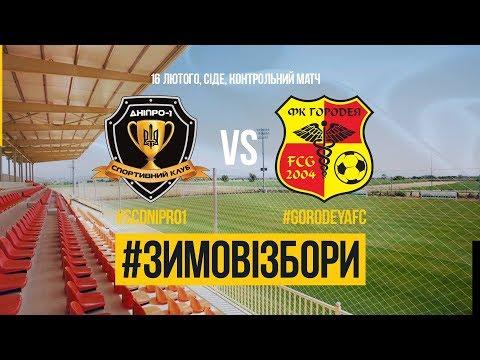 СК Дніпро-1- ФК Городея (Білорусь) - контрольний матч