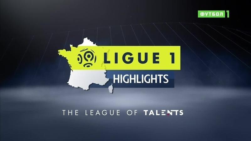 Чемпионат Франции. Обзор 33-го тура