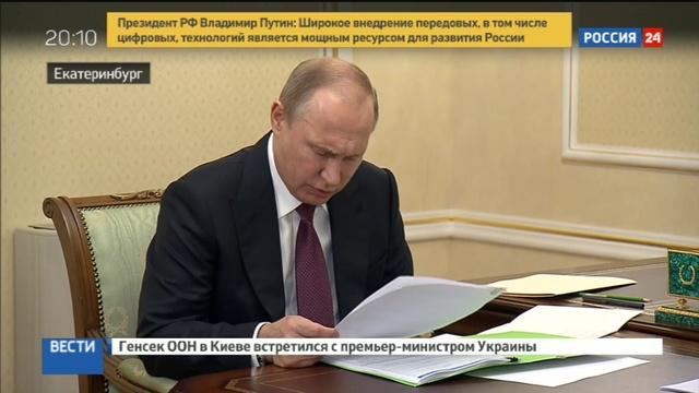Новости на Россия 24 • Путин попросит Генпрокуратуру разобраться с задержкой зарплаты в Нижнем Тагиле