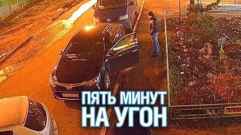 Работа автоугонщиков попала на камеру наблюдения в Трехгорке - Подмосковье 2018 г.