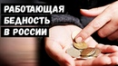 Работающая Бедность в России