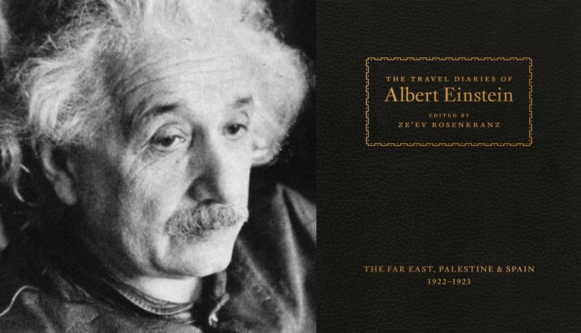 В США впервые опубликованы дневники Альберта Эйнштейна