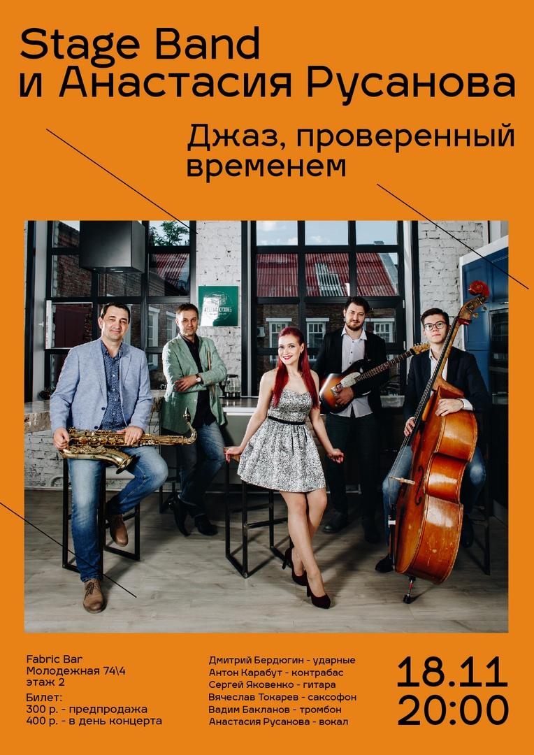 Афиша Тюмень Stage Band и Анастасия Русанова