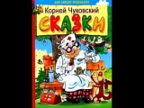 Петряшина Т.А. К.И. Чуковский. Сказки Мойдодыр, Муха-Цокотуха, Тараканище