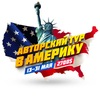 Путешествие в Америку. 13-31 мая
