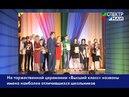 На торжественной церемонии «Высший класс» названы имена наиболее отличившихся школьников