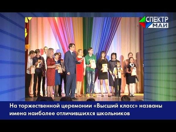 На торжественной церемонии Высший класс названы имена наиболее отличившихся школьников