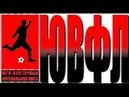 Чемпионат ЮВФЛ 2013 14гг МФК Аркада МФК МСО