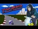 Russian Geek Top Rider Надувной мотоцикл для Famicom