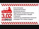 Митинг Россия Не Помойка 03.02 3 Елена Шинкарева