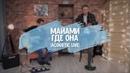 МАЙАМИ - Где Она acoustic live