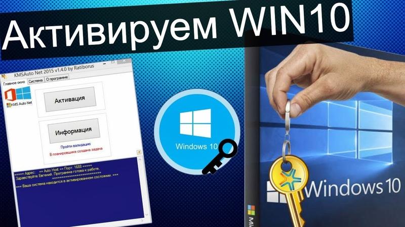 Как установить и активировать Windows 10 2018-2019 (KMS-Activator)