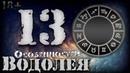 Водолей 13 ОСОБЕННОСТЕЙ самая точная характеристика by Maska Pravdi проверенно