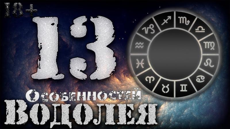 Водолей 13 ОСОБЕННОСТЕЙ самая точная характеристика, by Maska Pravdi проверенно