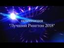 номинация ЛУЧШИЙ РИНГТОН