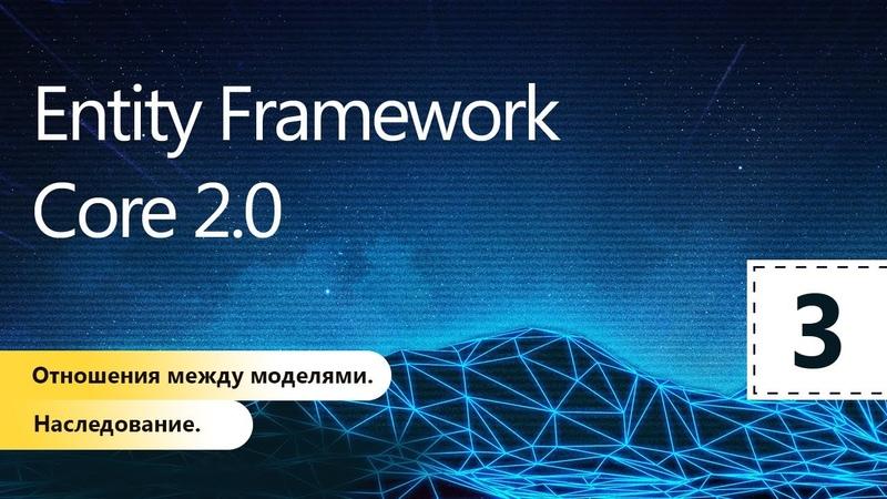Еntity Framework Core 2.0. Отношения между моделями. Наследование. Урок 3