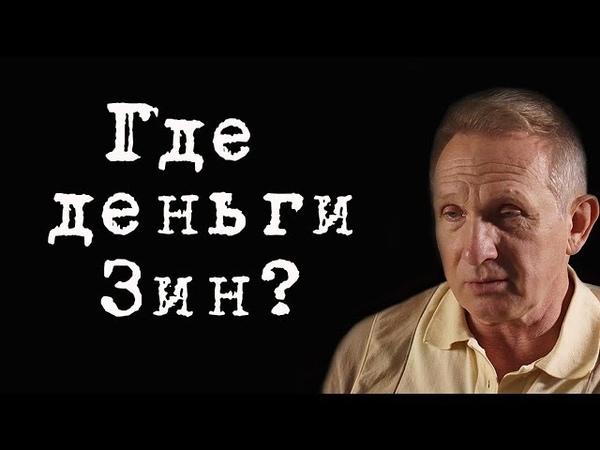 Где деньги Зин? ВладимирФилин
