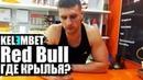 Red Bull где крылья / Kelembet