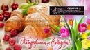 Реклама пекарни Варюшка Поздравление с 8 марта HD 14.02.19