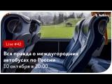Вся правда о междугородних автобусах по России || Туту.ру Live #42