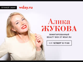 Алика Жукова: Лимитированный beauty box от Wday.ru