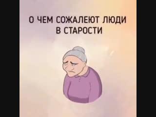 О чем сожалеют люди в старости!