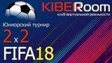 Юниорский турнир по FIFA18 - KibeRoom [7 апреля]