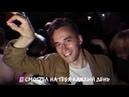 Въеби ему, Донателло — Болт (Moscow Music Week 2018)