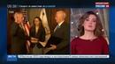 Новости на Россия 24 • Дональд Трамп: первые дни в Белом доме