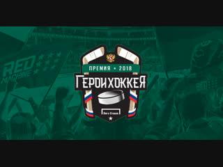 Герои хоккея 2018. Церемония награждения.